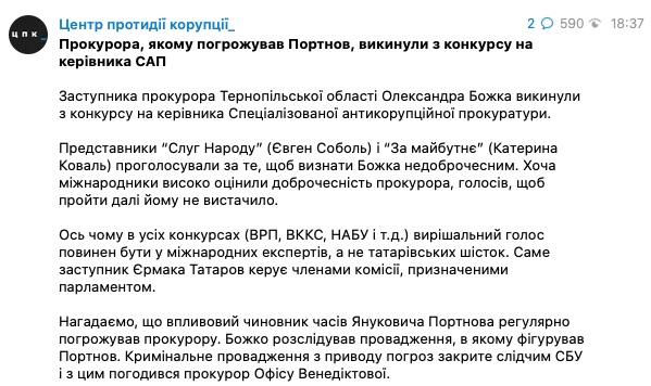 Конкурс на главу САП. Прокурора, которому угрожал Портнов, вычеркнули из списка – ЦПК