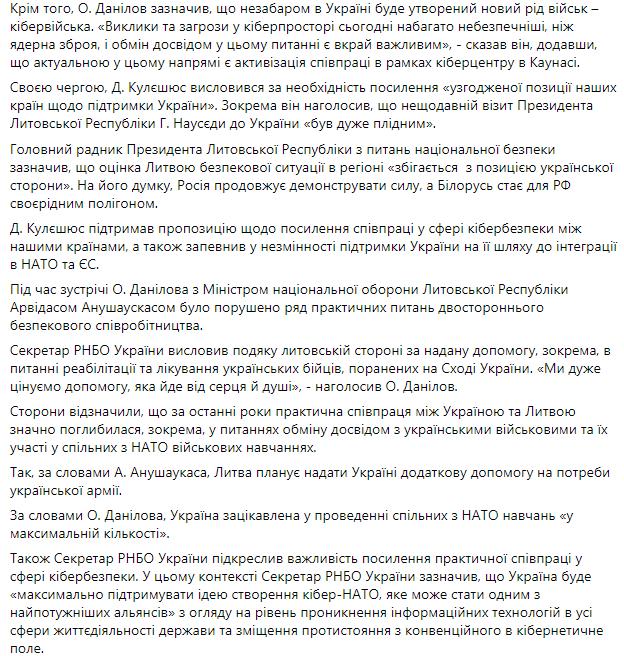 В Украине скоро появится новый род войск – Данилов
