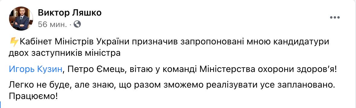 Кабмін призначив нового головного санітарного лікаря України