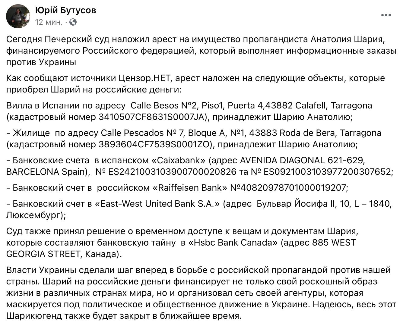 Суд наклав арешт на майно Шарія в Європі, Канаді та Росії – Бутусов