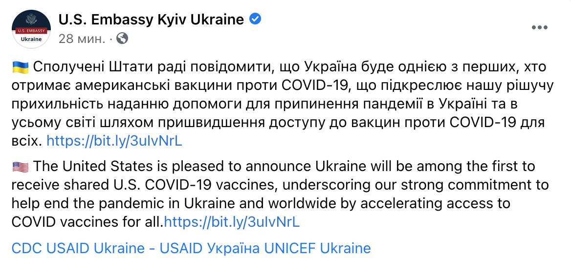 США віддають 80 млн доз вакцин від коронавірусу іншим країнам: Україна серед перших
