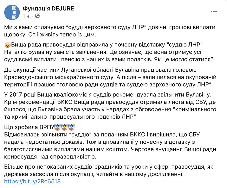 Украина по решению Высшего совета правосудия заплатит одному из главарей террористов