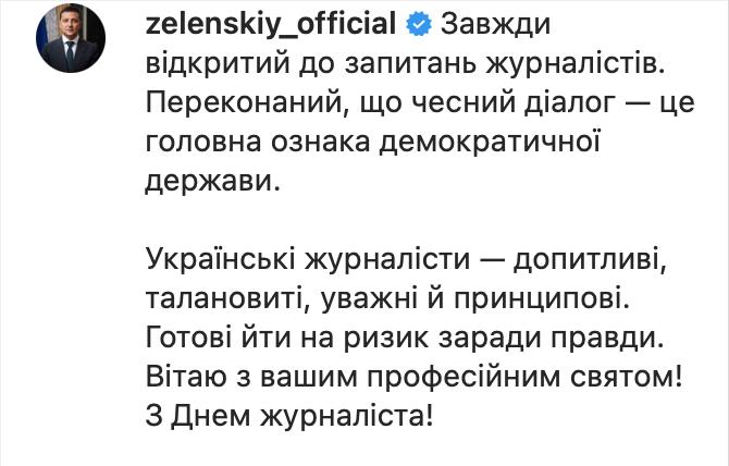 Зеленский пригласил к себе журналистов – накормил шашлыками: фото