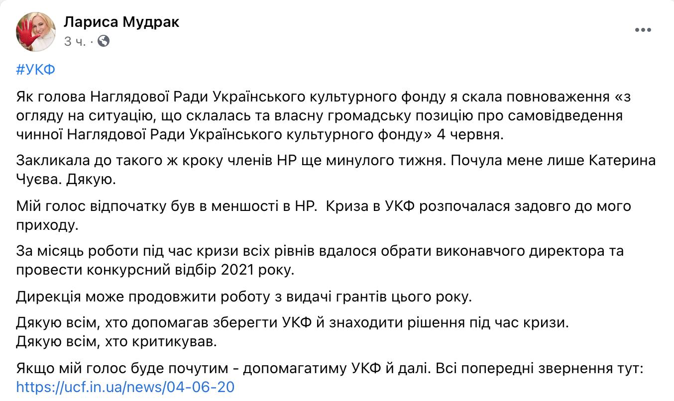 Глава набсовета Украинского культурного фонда подала в отставку