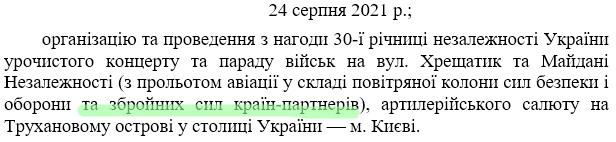 .Скриншот из плана Кабмина на 24.08.2021