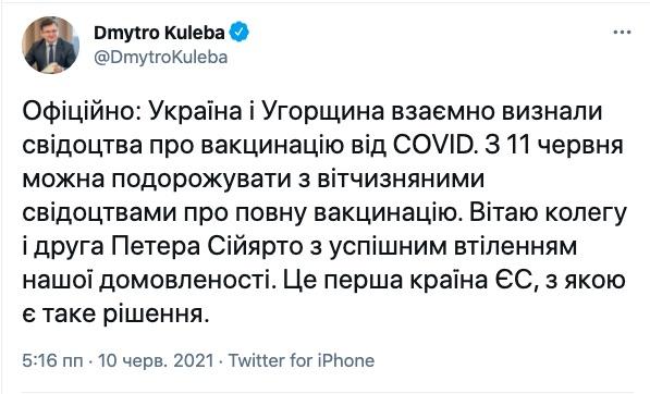 Україна домовилася про визнання свідоцтв про вакцинацію від COVID-19 з першою країною ЄС
