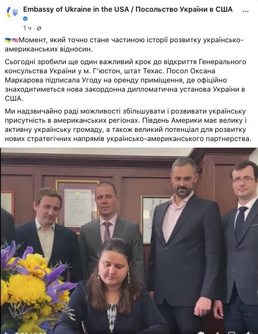 Україна відкриє генеральне консульство у Х'юстоні
