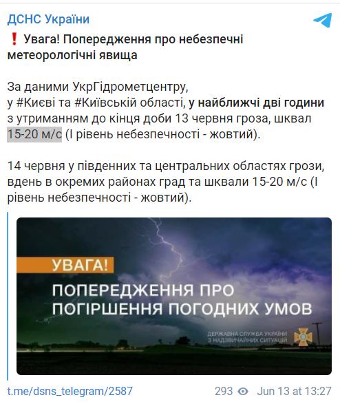 Гроза, шквалы и град. Спасатели предупредили об ухудшении погоды в Киеве и ряде областей