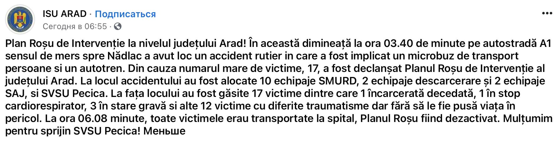 У Румунії розбився автобус з українцями: двоє загинули, ще двоє у важкому стані