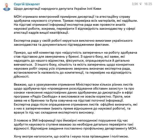 Шкарлет спростував свої слова про відсутність скарг у Міносвіти на дисертацію Киви