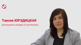 Потери в сотни тысяч гривень: как оцифровка оплаты штрафов ПДД вл…