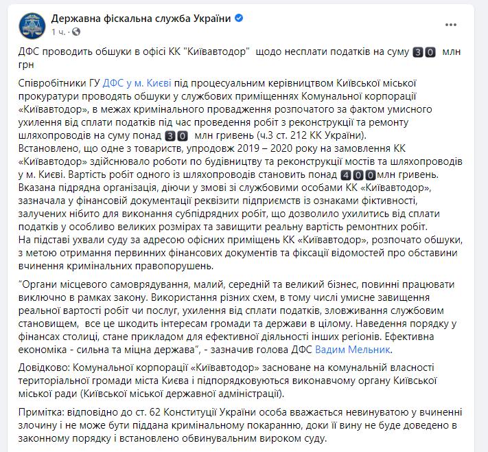 ГФС обыскивает Киевавтодор: подозревают в уклонении от налогов на 30 млн грн