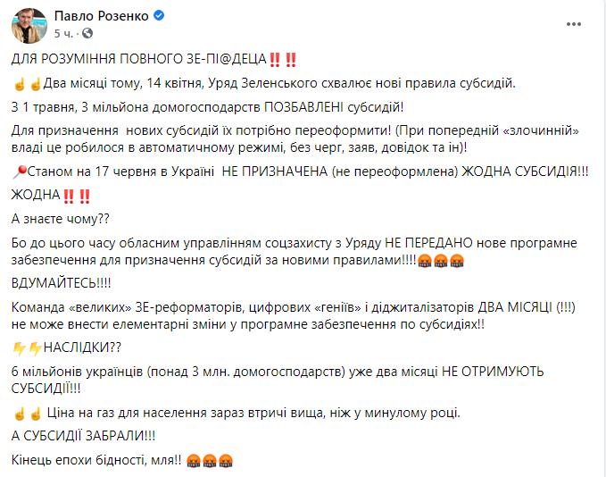 6 млн украинцев остались без субсидии – экс-министр Розенко. Он ошибся примерно в 10 раз