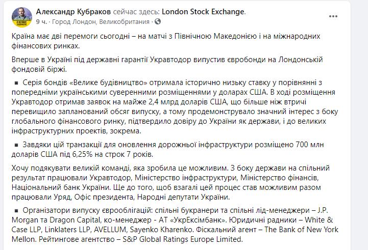 Укравтодор разместил еврооблигации на $700 млн под 6,25%