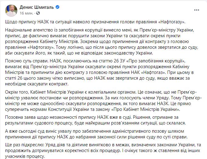 Суд приостановил действие предписания НАПК об увольнении главы Нафтогаза Витренко