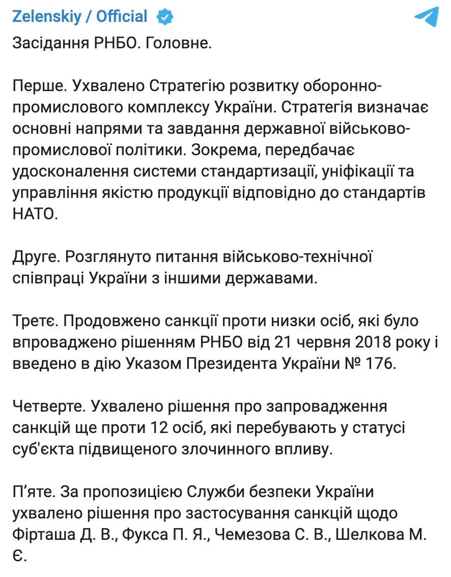 Нове засідання РНБО. Повний список санкцій і рішень