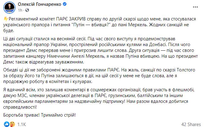 Комитет ПАСЕ не будет наказывать Гончаренко за флаг Украины и вопрос Меркель о Путине