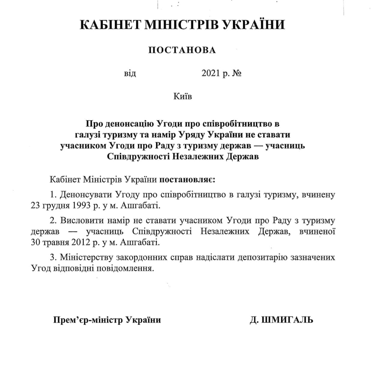 Украина вышла из туристического соглашения с СНГ из-за российской агрессии