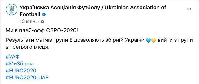 Футбол. Збірна України вийшла у плей-офф Євро-2020