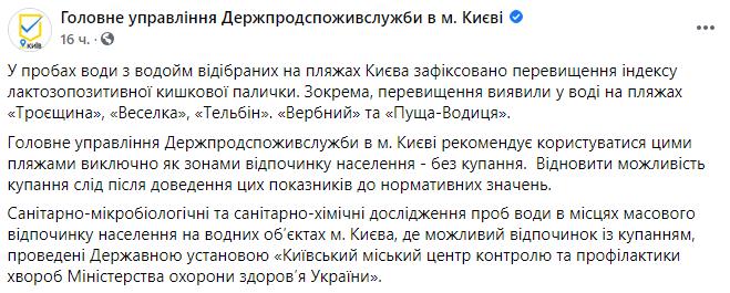 Купатися не рекомендується. На п'яти пляжах Києва знайшли кишкову паличку: список
