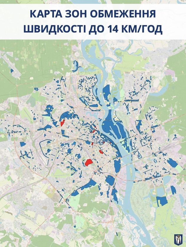 Электросамокаты в Киеве возьмут под контроль: сервисы проката пришли к соглашению