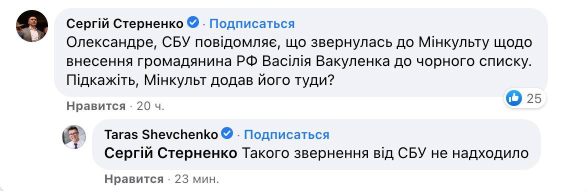 Минкультуры не получало от СБУ запрос на включение Басты в черный список – замминистра