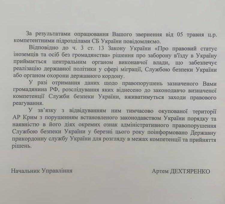 Ответ пресс-службы СБУ