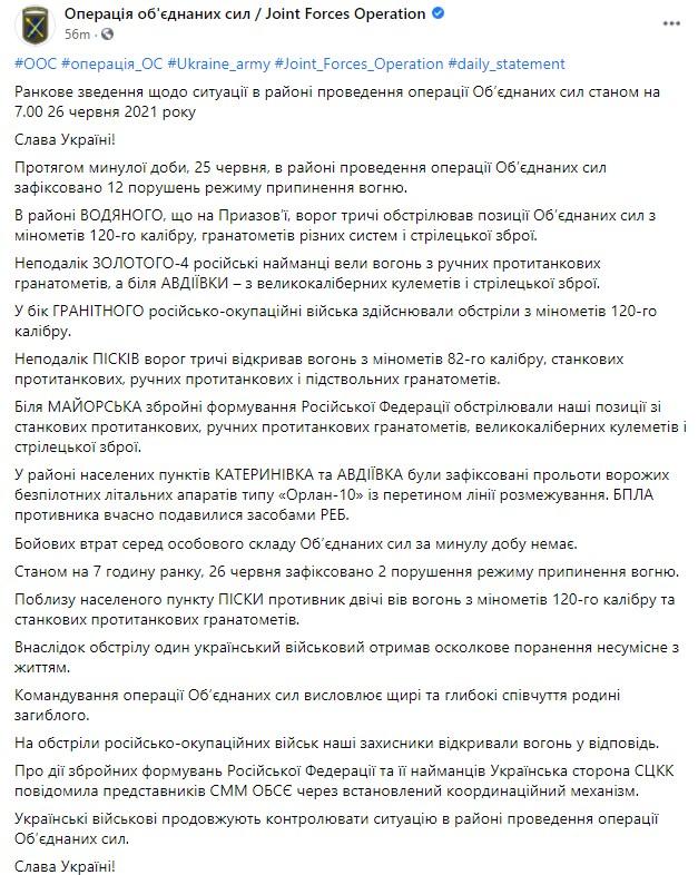Война на Донбассе. Боевики обстреляли украинские позиции: погиб военный