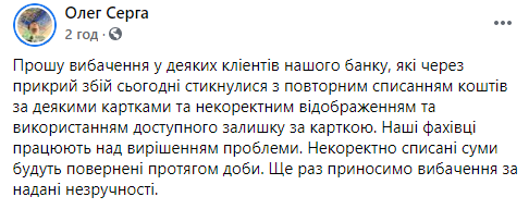 """""""Повторное списание средств"""": В работе ПриватБанка произошел сбой"""
