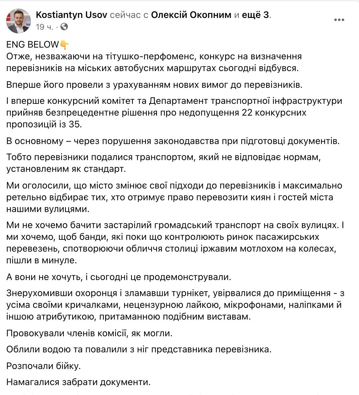 Перший конкурс у Києві на маршрутки за новими стандартами: відсіяли 22 перевізника з 35-и