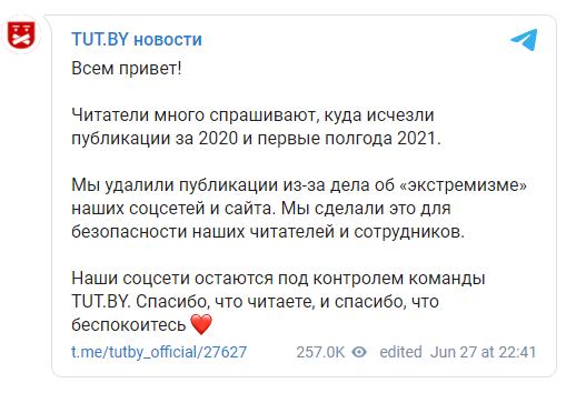 Заблокированный в Беларуси Tut.by удалил в соцсетях посты за полтора года