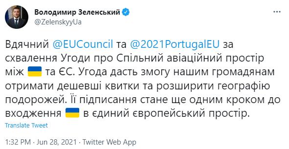 """Совет Евросоюза одобрил соглашение с Украиной об """"открытом небе"""""""