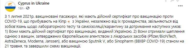 Скриншот поста посольства Кипра в Украине