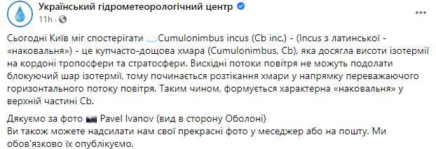 """""""Ядерний гриб"""" над Києвом. В Укргідрометцентрі пояснили, що це було – добірка фото"""
