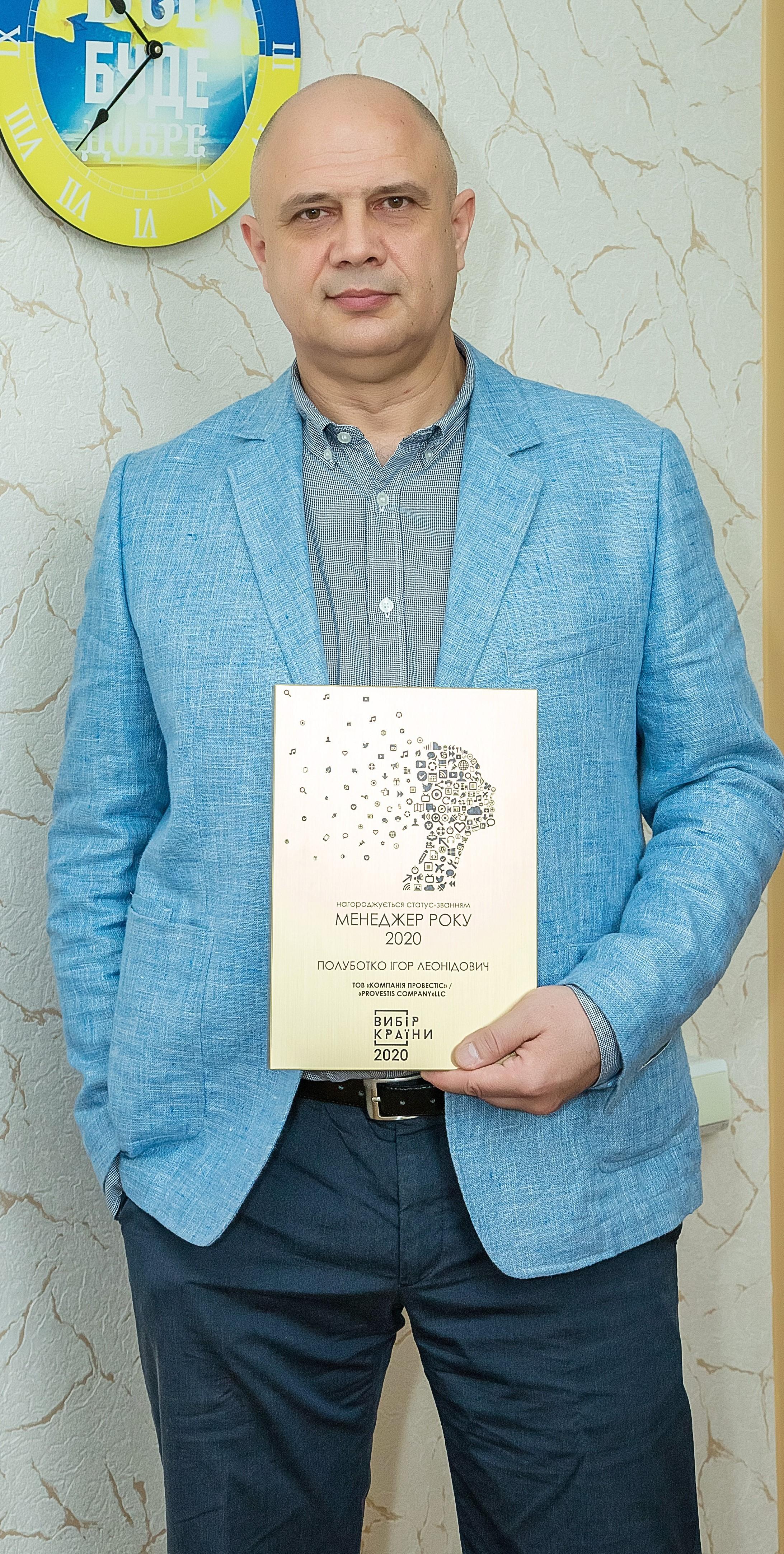 """ТОВ """"Компанія Провестіс"""" стала переможцем Національної премії """"Вибір Країни"""" 2020"""
