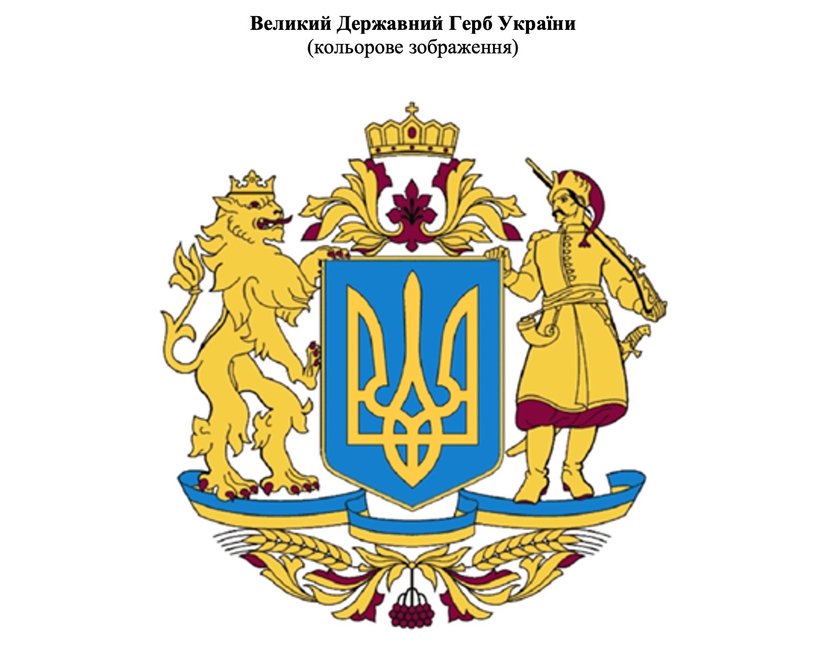 Зеленский внес в Раду свой вариант большого государственного герба Украины: фото
