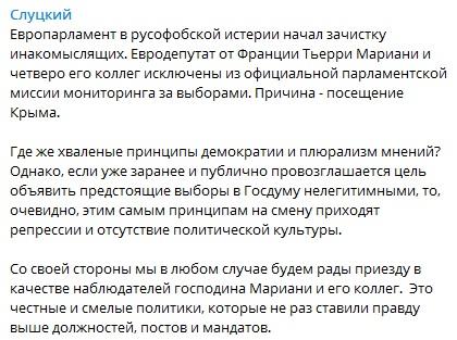 За Крым. Европарламент исключил пропутинского депутата из миссии мониторинга выборов