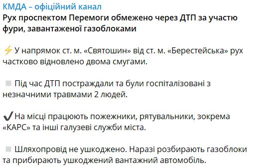 У Києві перекинулася фура з газоблоками. Рух проспектом Перемоги обмежений – відео