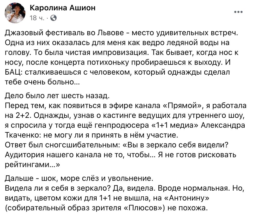 Українська телеведуча звинуватила Ткаченко в расизмі. Він каже, що це непорозуміння