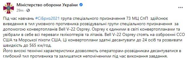 """Український спецназ і Osprey із США. На Sea Breeze-2021 десантувалися """"в тил ворога"""": фото"""