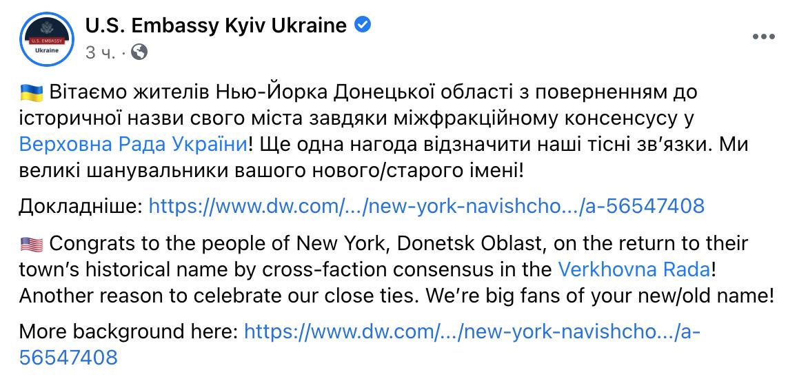 Посольство США поздравило жителей украинского Нью-Йорка с возвращением названия