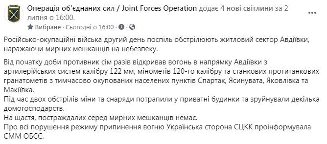 Боевики второй день стреляют по Авдеевке. Снаряды и мины попадают в жилые дома – фото