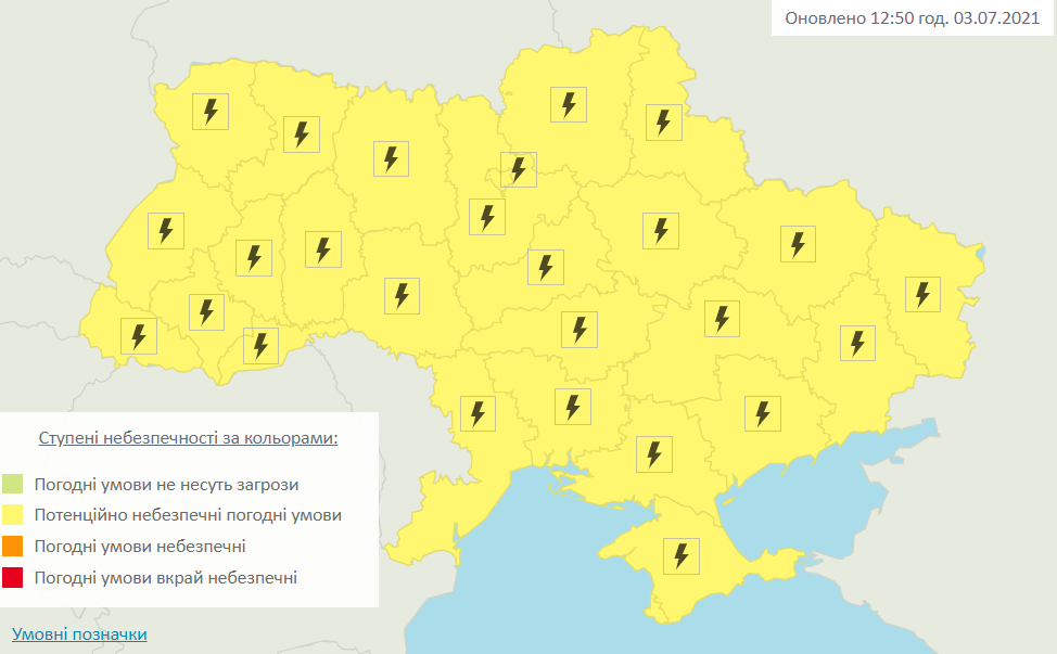 Шквалы, грозы, град. По всей Украине объявлен желтый уровень опасности из-за плохой погоды