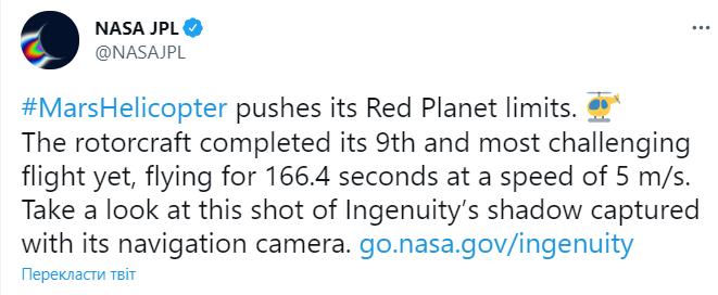 """""""Расширил границы"""". Вертолет Ingenuity совершил свой самый сложный полет на Марсе – фото"""