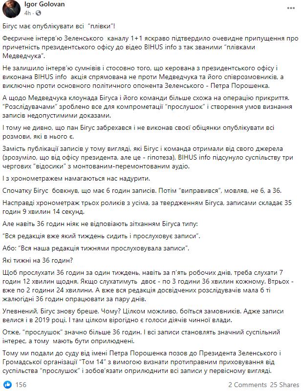 """""""Пленки Медведчука"""". Адвокаты Порошенко подали в суд на Зеленского и организацию Бигуса"""