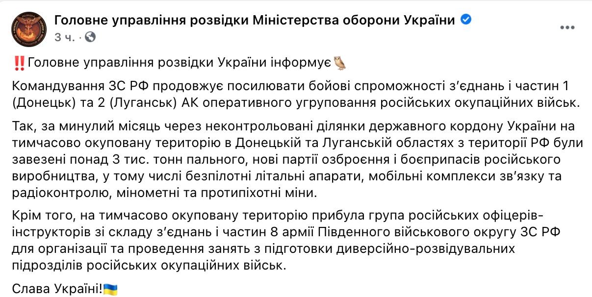 Россия отправила на Донбасс офицеров 8-й армии Южного военного округа ВС РФ – разведка