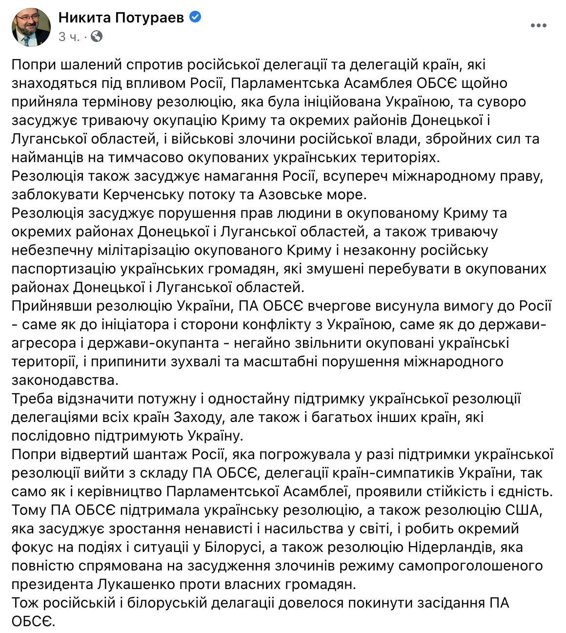 ПА ОБСЕ приняла украинскую резолюцию по Крыму и Донбассу: делегация РФ покинула заседание