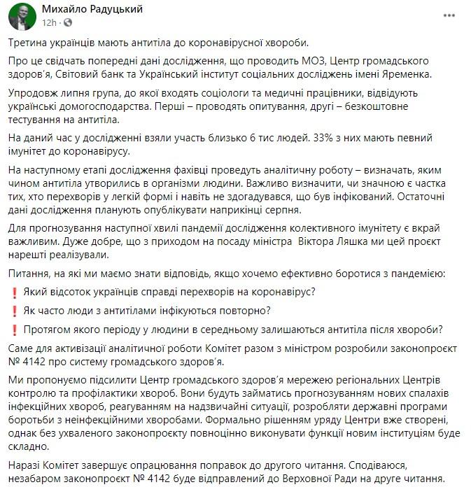 У третини українців є антитіла до коронавірусу – Радуцький