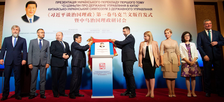 Фото: посольство КНР в Україні