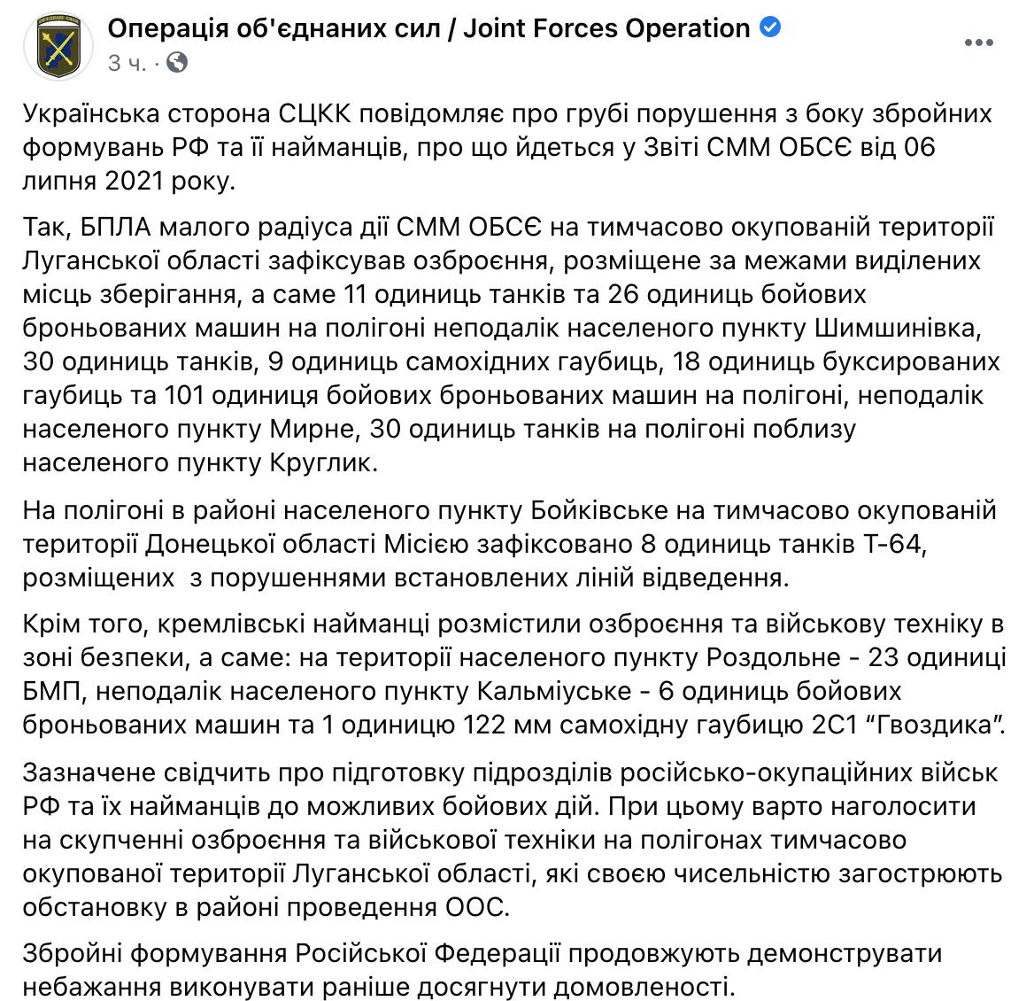 Боевики на Донбассе готовятся к возможным боевым действиям – СЦКК